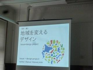 『地域を変えるデザイン』イベント