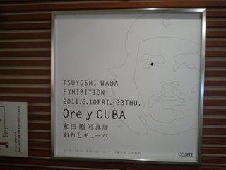 おれとキューバ